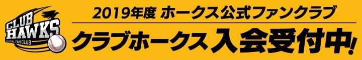 クラブホークス入会受付中!
