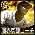 Sランク限界突破コーチ×5